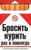 Книга Бросить курить раз и навсегда автора Екатерина Берсеньева