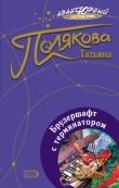 Книга Брудершафт с терминатором автора Татьяна Полякова