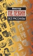 Книга Бубен верхнего мира автора Виктор Пелевин