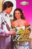 Книга Будь моей невестой автора Люси Дейн