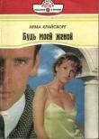 Книга Будь моей женой автора Ирма Крайсворт