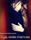 Книга Будь моим счастьем (СИ) автора Валентина Кислицына