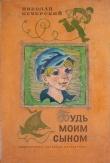 Книга Будь моим сыном автора Николай Печерский