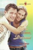 Книга Будь счастлива Джулия автора Дженнифер Стилл