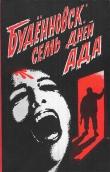 Книга Буденновск: семь дней ада автора авторов Коллектив