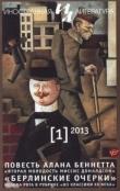 Книга Будущее автора Георг Кляйн