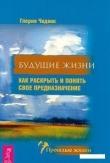 Книга Будущие жизни. Как раскрыть и понять свое предназначение автора Глория Чедвик