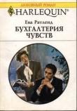 Книга Бухгалтерия чувств автора Ева Ратленд