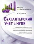 Книга Бухгалтерский учет с нуля автора Андрей Крюков