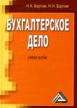 Книга Бухгалтерское дело. Учебное пособие автора Николай Бортник