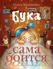 Книга Бука сама боится автора Ольга Колпакова