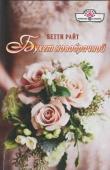 Книга Букет новобрачной автора Бетти Райт