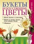Книга Букеты. Искусственные цветы автора Леонид Онищенко