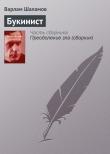 Книга Букинист автора Варлам Шаламов