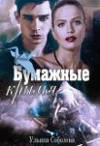 Книга Бумажные крылья автора Ульяна Соболева