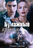Книга Бумажные крылья (СИ) автора Ульяна Соболева