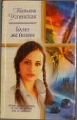 Книга Бунт женщин автора Татьяна Успенская