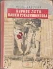 Книга Бурное лето Пашки Рукавишникова автора Илья Дворкин