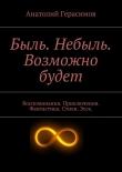 Книга Быль. Небыль. Возможно будет автора Анатолий Герасимов