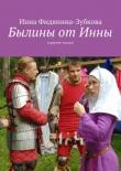 Книга Былины отИнны автора Инна Фидянина-Зубкова