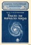 Книга Было ли начало мира автора Р. Куницкий