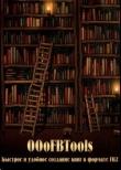 Книга Быстрое и удобное создание книг в формате fb2.pdf (СИ) автора авторов Коллектив