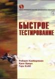 Книга Быстрое тестирование автора Гери Кобб