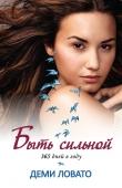 Книга Быть сильной 365 дней в году автора Деми Ловато
