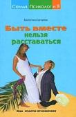 Книга Быть вместе нельзя расставаться. Как спасти отношения автора Валентина Целуйко