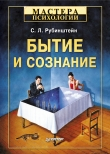 Книга Бытие и сознание автора Сергей Рубинштейн