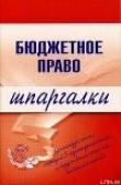 Книга Бюджетное право автора Дмитрий Пашкевич