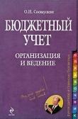 Книга Бюджетный учет. Организация и ведение автора Ольга Соснаускене