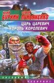 Книга Царь, царевич, король, королевич... автора Сергей Лукьяненко