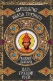 Книга Царь грозной Руси автора Валерий Шамбаров