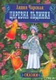 Книга Царевна Льдинка автора Лидия Чарская
