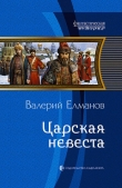 Книга Царская невеста автора Валерий Елманов