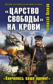 Книга «Царство свободы» на крови. «Кончилось ваше время!» автора Алексей Волков