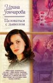 Книга Целоваться с дьяволом автора Ирина Гончарова