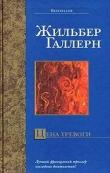Книга Цена тревоги автора Жильбер Галлерн