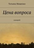 Книга Цена вопроса автора Татьяна Мищенко