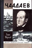 Книга Чаадаев автора Борис Тарасов