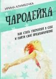 Книга Чародейка автора Ирина Алимбочка
