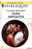 Книга Чары Афродиты автора Сюзанна Маккарти