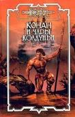 Книга Чары колдуньи автора Арт Потар