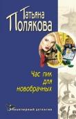 Книга Час пик для новобрачных автора Татьяна Полякова