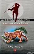 Книга Час рыси автора Михаил Зайцев
