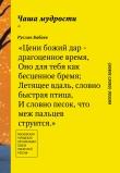 Книга Чаша мудрости автора Руслан Бабаев