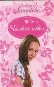Книга Часовые любви автора Людмила Леонидова