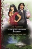 Книга Частная магическая практика. Лицензия автора Елена Малиновская