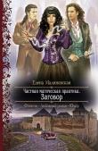 Книга Частная магическая практика. Заговор автора Елена Малиновская